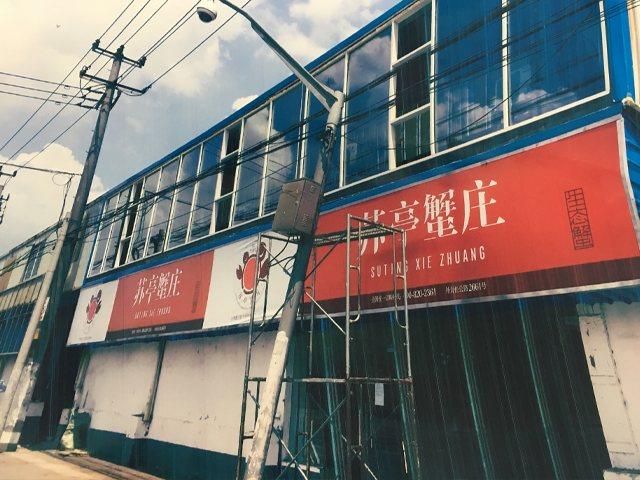 苏亭蟹庄(天津店)