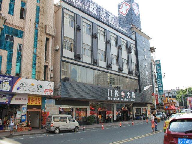 东莞欧亚男科医院(大朗店)