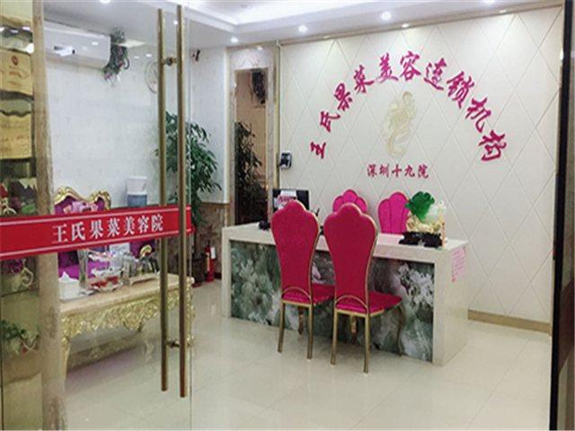王氏果菜美容连锁机构(黄寺大街店)