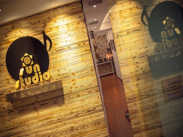 Sun Studio 录音棚 • 萨恩音乐