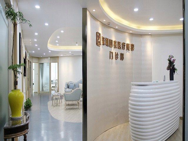 深圳回来医疗美容门诊部