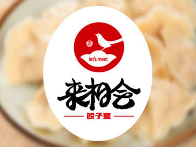 来相会饺子宴(百万庄店)