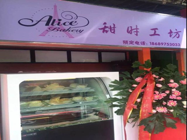 Alice甜时工坊