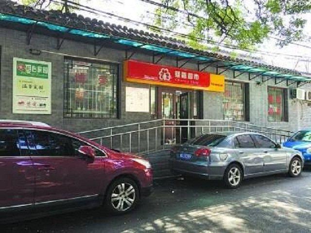 北京市慈善超市