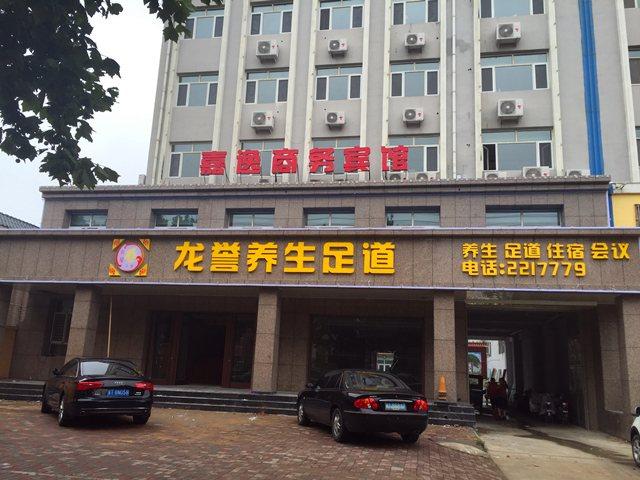 嘉逸商务宾馆•龙誉养生足道