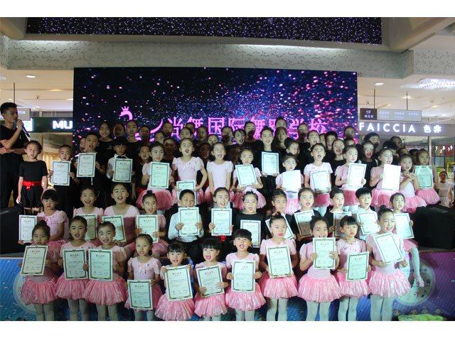 尚舞国际舞蹈学校