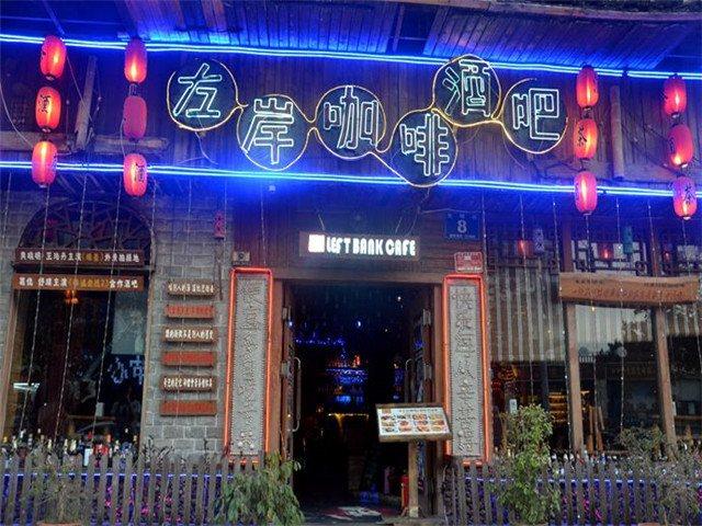 左岸咖啡酒吧