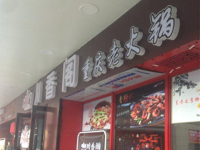 川香阁重庆老火锅(国购店)
