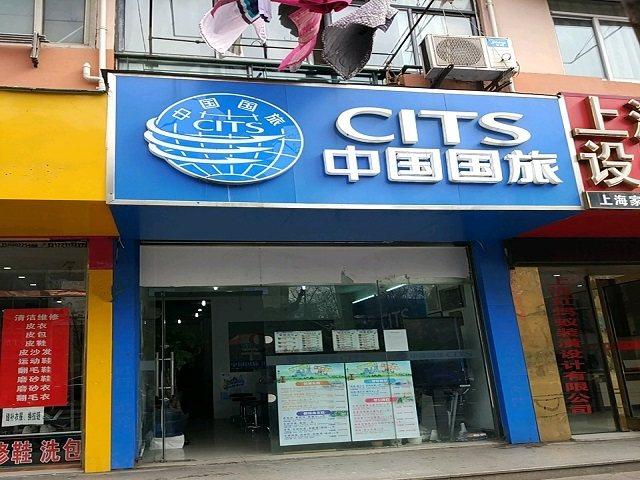 中国国旅(东方明珠店)