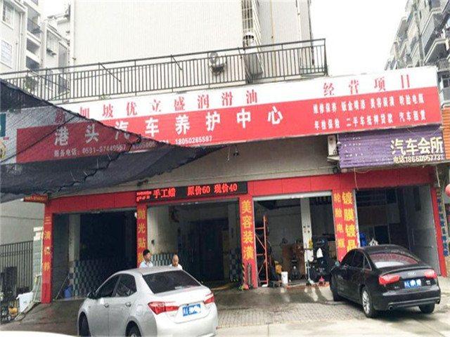 港头汽车养护中心(朝阳路店)