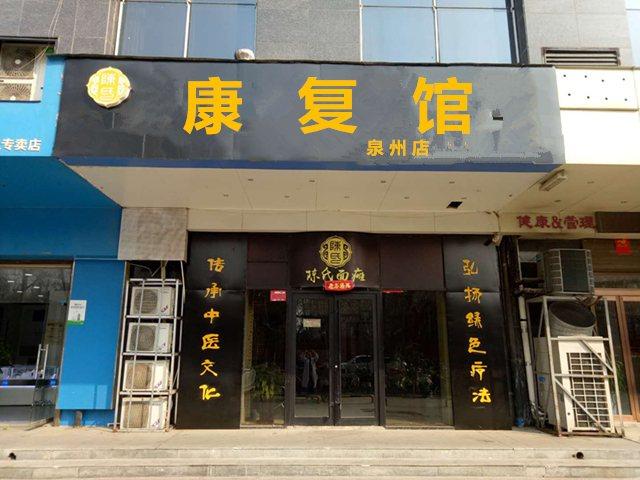 陈氏康复馆(泉州店)