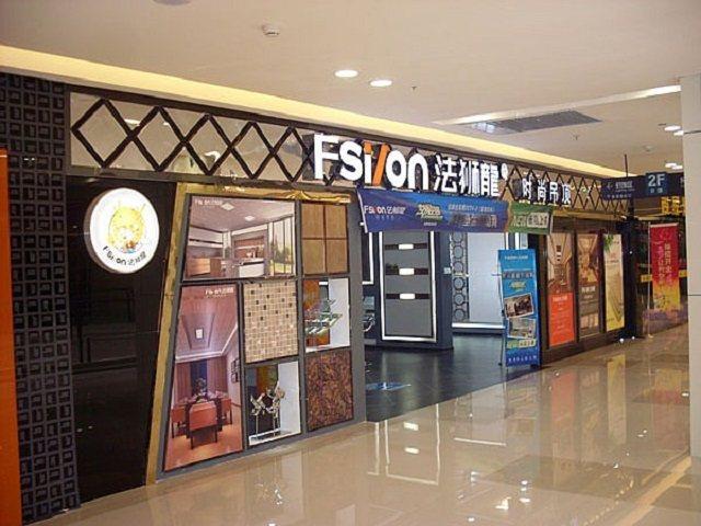 Fsilon 法狮龍时尚吊顶(欧凯龙店)