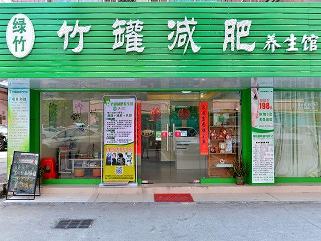 绿竹竹罐调理减肥养生馆(宝安分店)