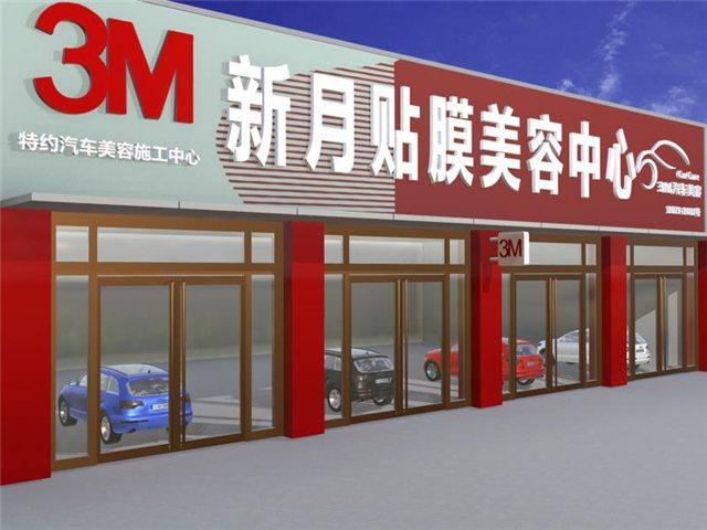 3M新月汽车贴膜官方授权店