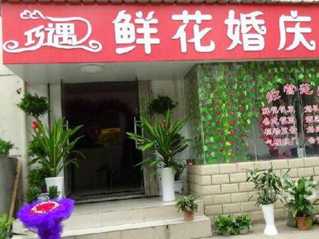 巧遇鲜花店(长乐西路店)