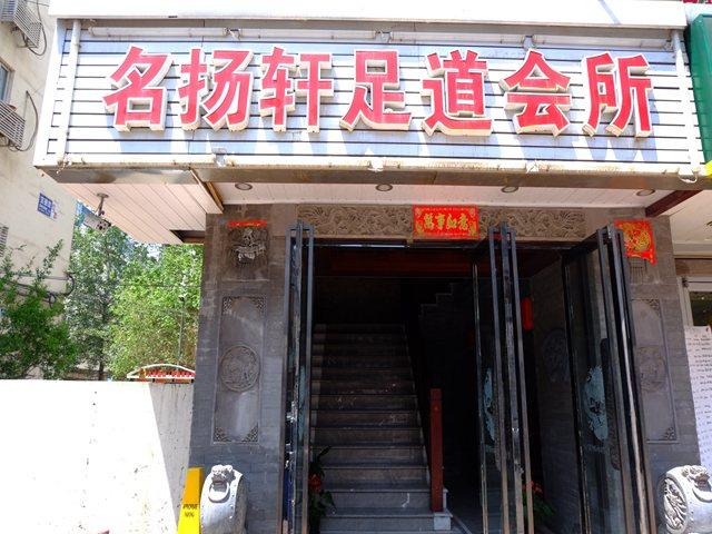 名扬轩足道会所(绍兴道店)