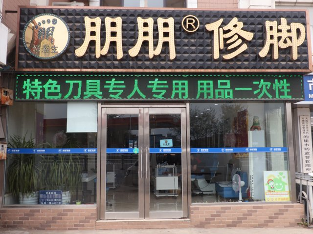 朋朋修脚(燕塞湖街店)