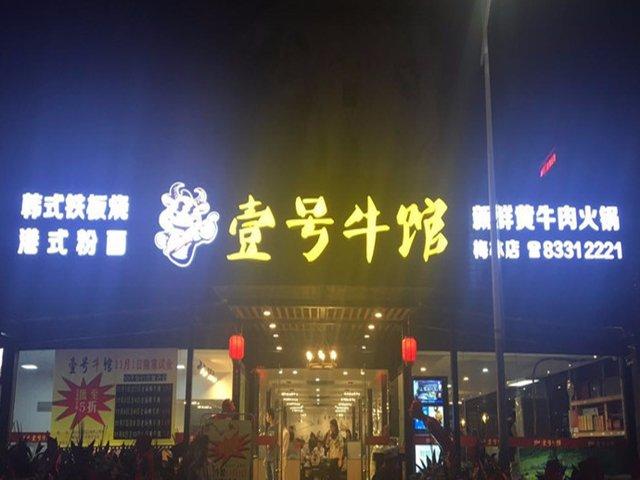 壹号牛馆(梅林店)