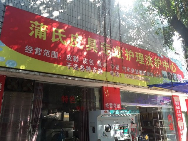 蒲氏皮具专业护理洗护中心