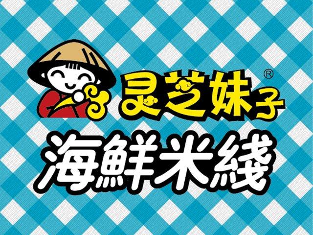 灵芝妹子海鲜米线(安盛店)