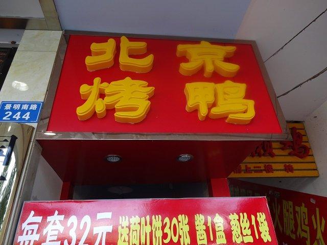 北京烤鸭(呈贡老城总店)