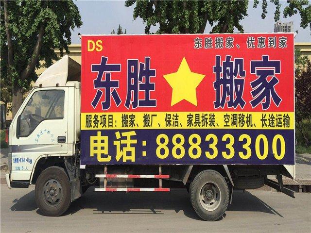 裕华区东胜搬家保洁服务