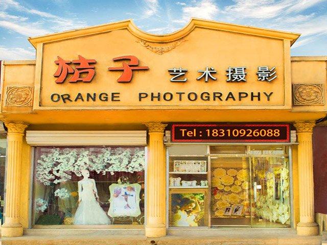 桔子艺术摄影(店)