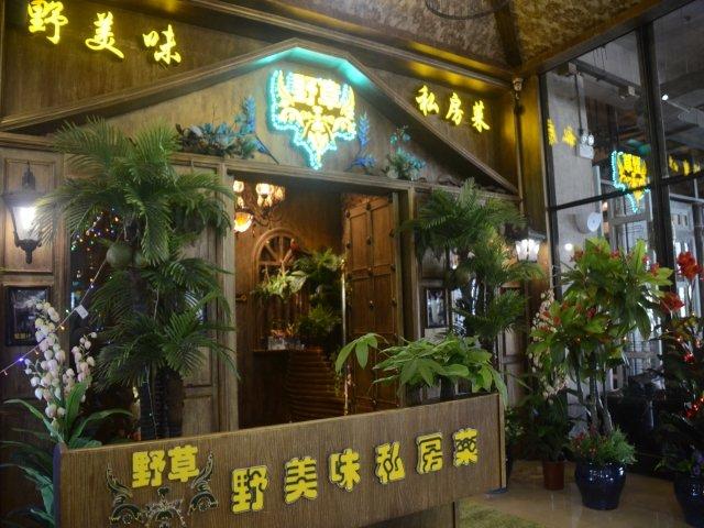 野草野美味概念餐厅