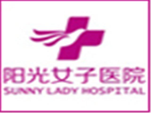 济南阳光女子医院