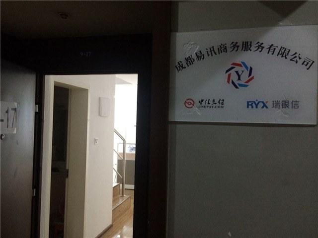 锦江区顺星宠物医疗诊所
