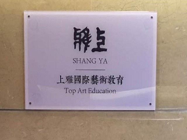 上雅国际艺术教育
