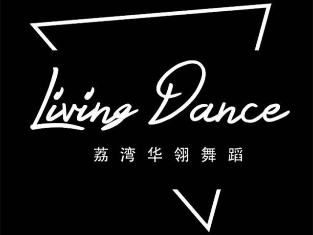 华翎舞蹈培训学校(荔湾店)