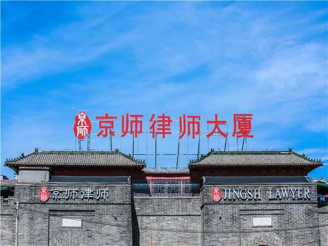 京师律师事务所