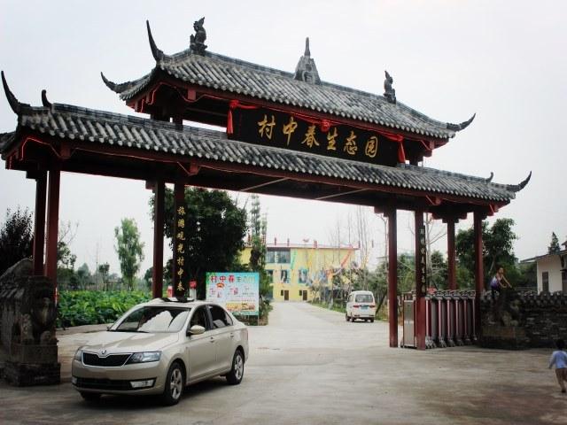 村中春生态园