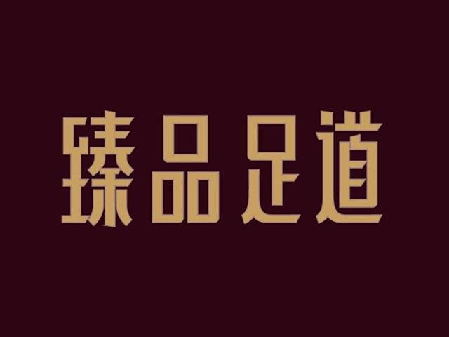 臻品足道(万松园店)