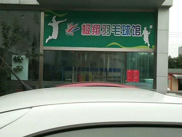 极翔羽毛球馆