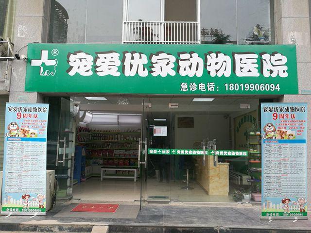 宠爱优家动物医院(中兴西湖店)