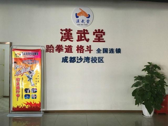 漢武堂跆拳道(沙湾店)