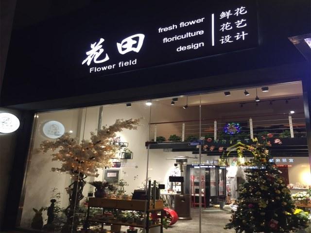 花田花艺鲜花店