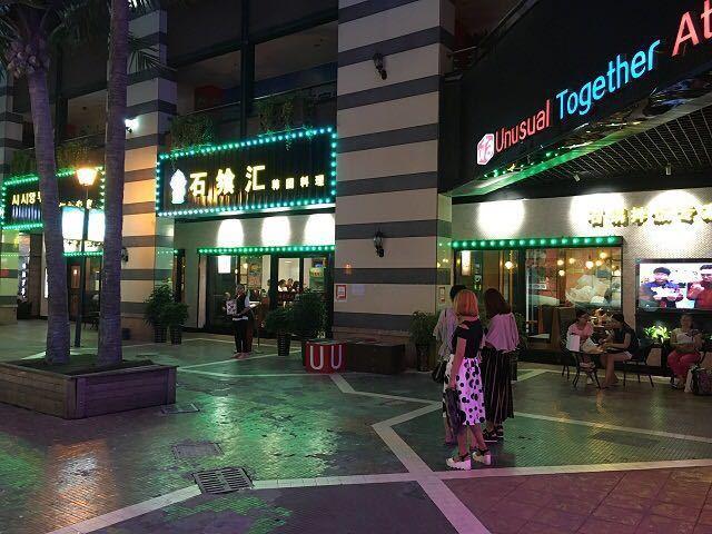 石飨汇韩国料理(大上海店)