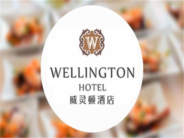 威灵顿酒店