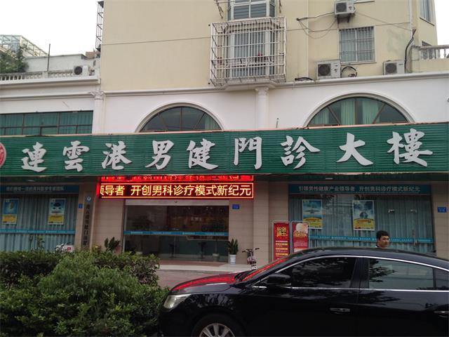 连云港男健门诊大楼