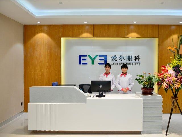 广州爱尔眼科医院