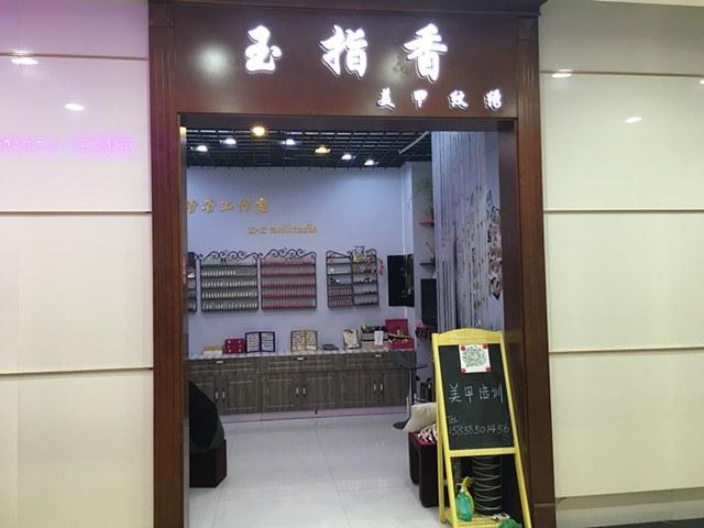 玉指香美甲纹绣(宏程新天地店)