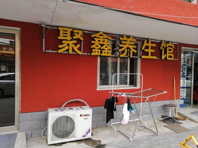 聚鑫养生馆