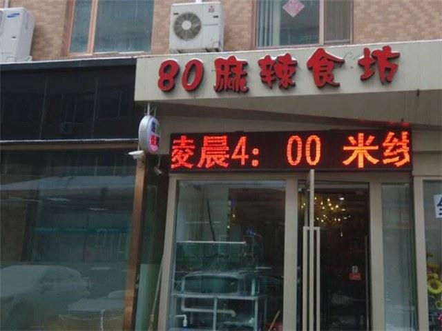 80麻辣食坊