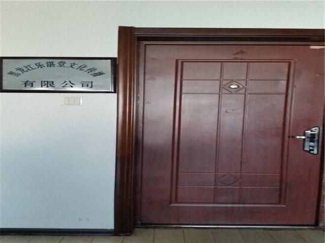 黑龙江乐湛堂文化传播有限公司