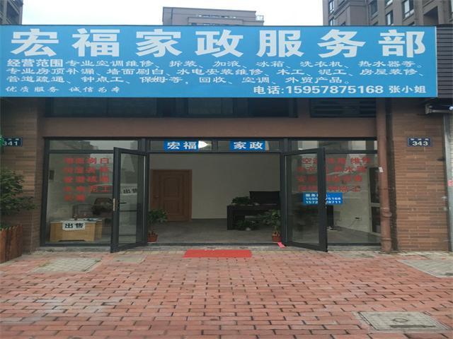 宏福家政服务部