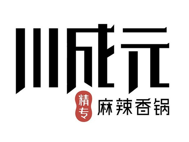 川成元麻辣香锅(金泉广场店)