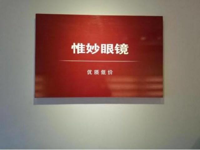 惟妙眼镜(新街口直营店)